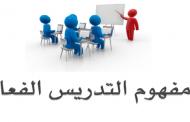 دورة تدريبية للطلاب مهارات التدريس الفعال